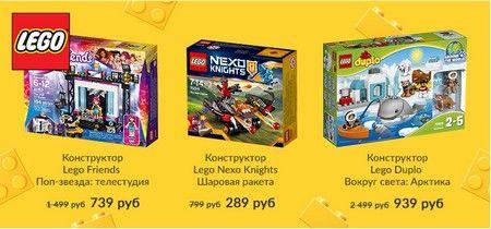 Промокод Hamleys. Скидка 15% на все, кроме акционных товаров и конструктора LEGO! Бесплатная доставка!