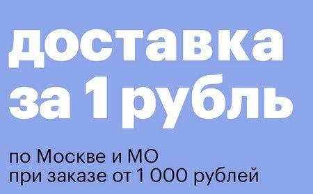 Промокод goods.  Скидка до 2000 рублей на разные товары + доставка за 1 рубль