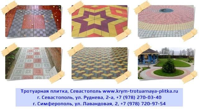Тротуарная плитка, Крым, Севастополь. Продажа и укладка 18525355_m