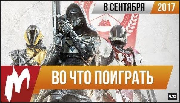 новости игр 2017