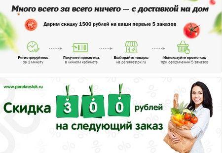 Промокод Перекресток. Скидка 1500 рублей и 300 рублей на следующий заказ