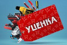 ВсеИнструменты.ру. Как купить уцененный товар со скидками до 80%!