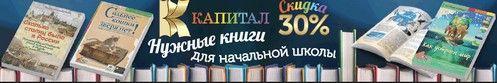 Кодовое секретное слово Майшоп. Скидка 30% на книги для начальной школы