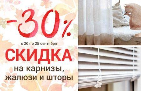 Промокод Домовой.  Скидка 30% на жалюзи, шторы, карнизы