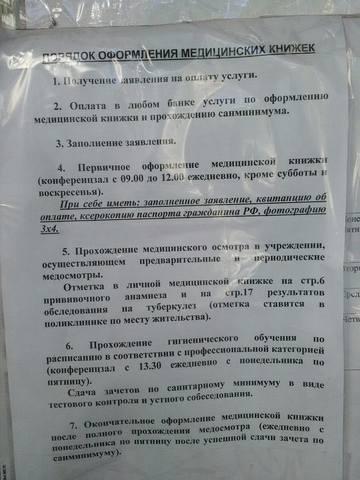 Реестр медицинских книжек роспотребнадзора Москва Бабушкинский