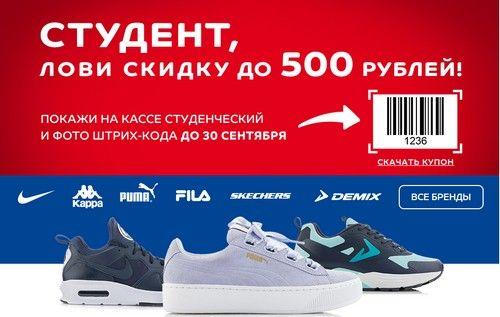 Спортмастер. Скидка 500 рублей