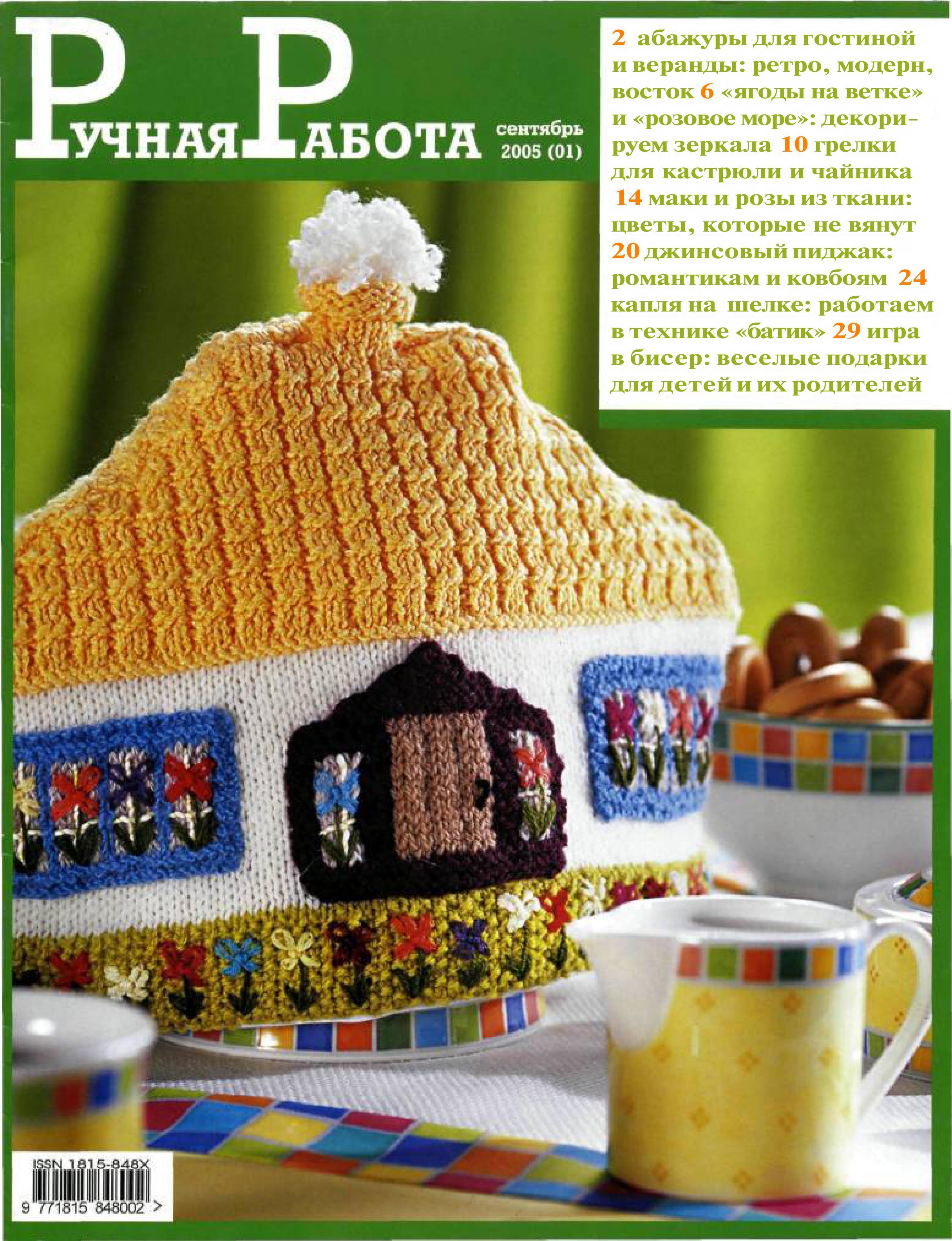 Вязание спицами детям для чайников