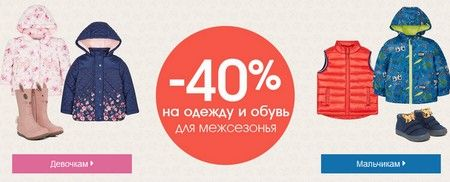 Промокод Mothercare. Скидка 40% на верхнюю одежду