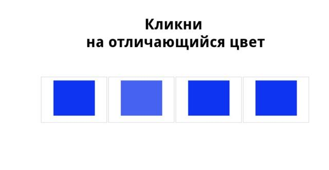 Цветотест: проверь своё Зрение?  18766704_m