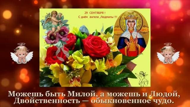 С днем ангела людмила поздравления в прозе