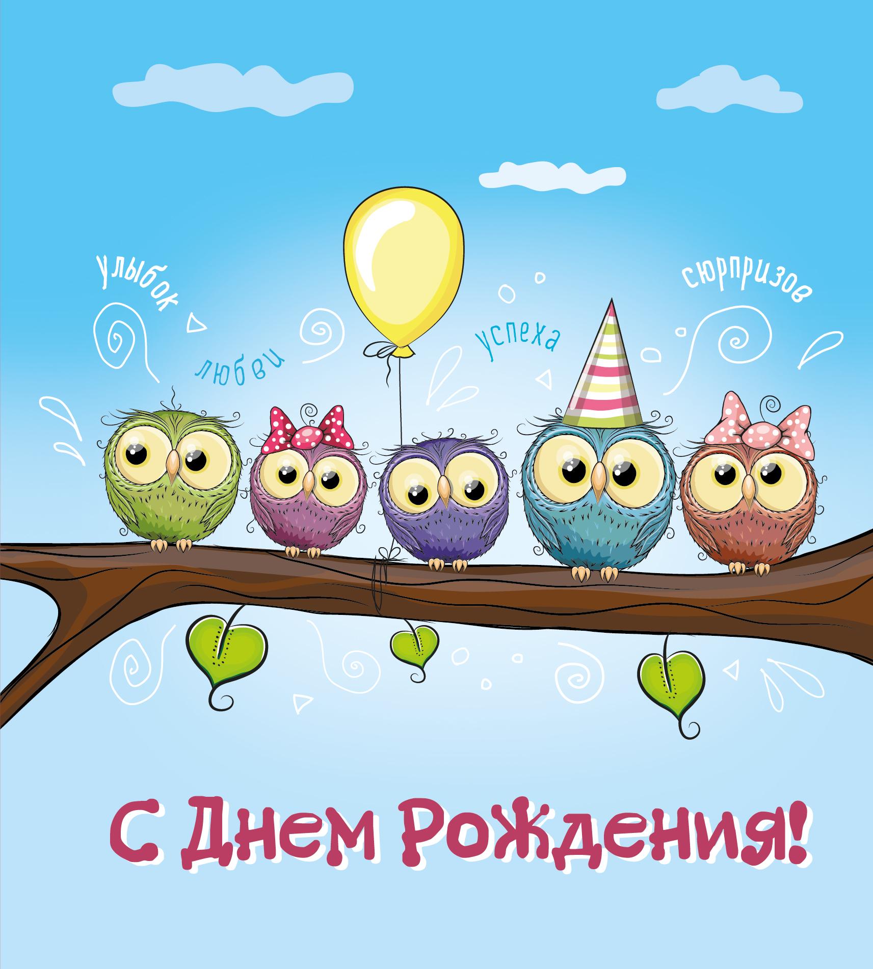 Поздравления с днем рождения девушке юморное6