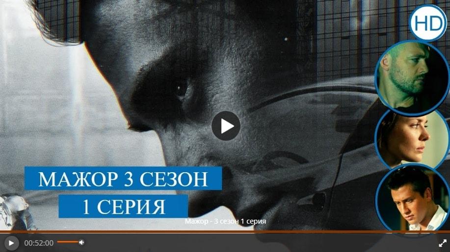 делать, мажор 3 о чем будет фильм Московская область