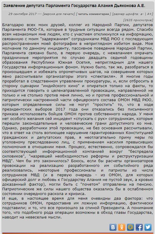 Дьяконову дали в репу...