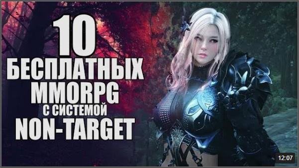 10 Бесплатных MMORPG с системой Non-Target