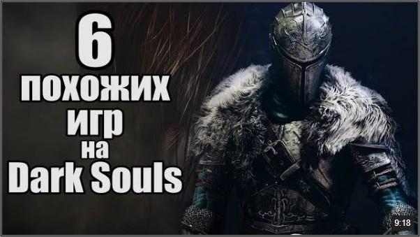 6 Игр Похожих на Dark Souls