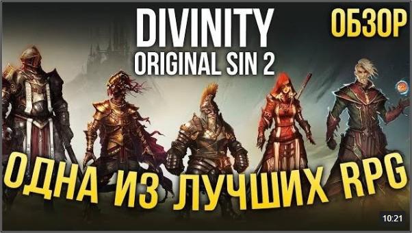 Divinity Original Sin 2 - Обзор