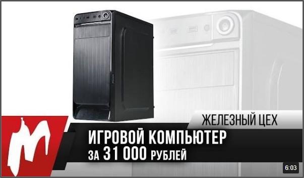 Игровой ПК за 31 тысячу рублей