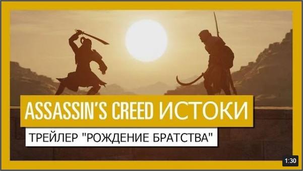 Assassin's Creed Истоки Рождение Братства