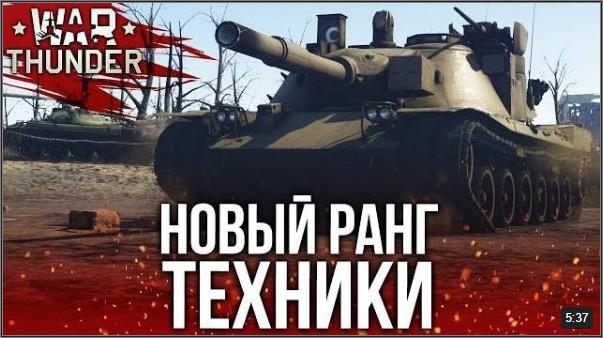 War Thunder. НОВЫЙ РАНГ ТЕХНИКИ