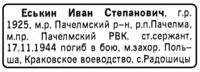 http://images.vfl.ru/ii/1507218031/f59ee908/18872389_s.png