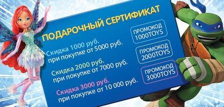 Промокод Gulliver-Toys. Скидка 1000, 2000 или 3000 на весь заказ