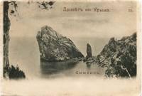 Симеиз. 1900-е гг