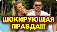 Дом 2 Новости на 09.09.2017