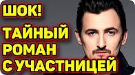 Дом 2 Новости на 07.09.2017