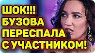 Дом 2 Новости на 04.09.2017