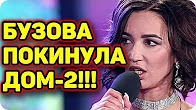 Дом 2 Новости на 12.09.2017