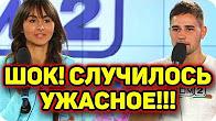 Дом 2 Новости на 13.09.2017