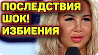 Дом 2 Новости на 20.09.2017