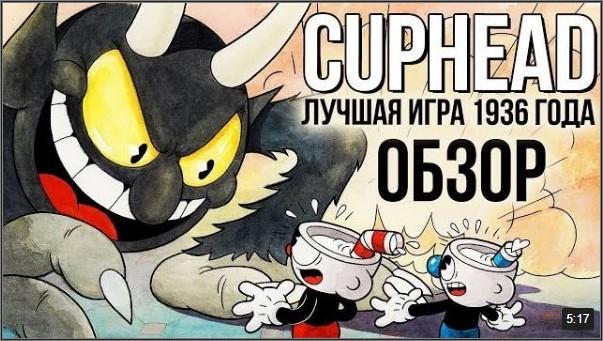 Cuphead - Лучшая игра 1936 года