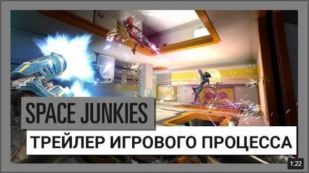 Space Junkies - Игровой процесс