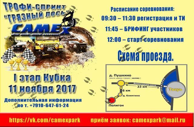 11 ноября, I этап Кубка CAMEx. Тверская область.