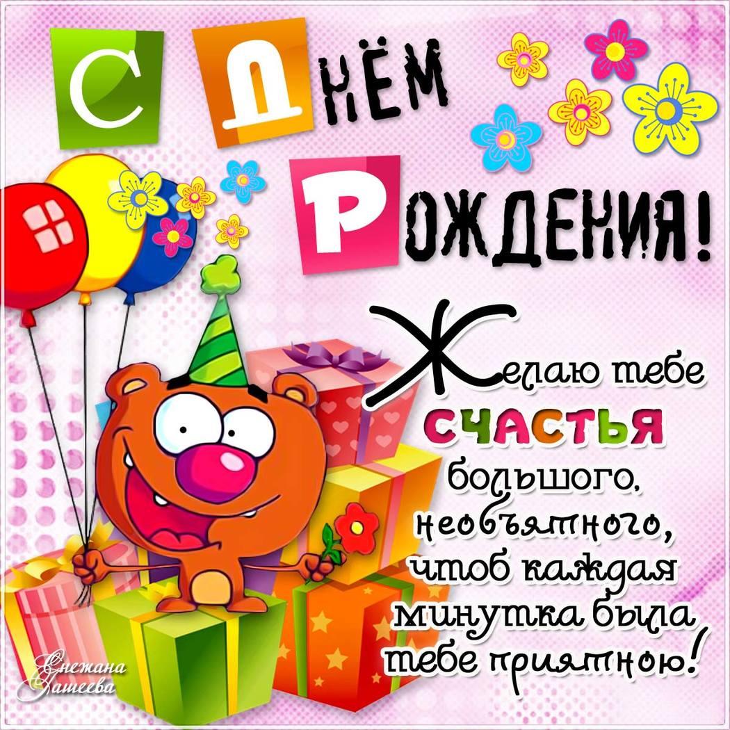Поздравление ребенку с днем рождения девочке проза