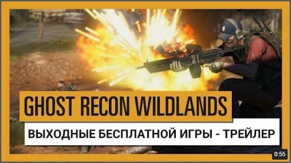 GHOST RECON WILDLANDS - ТРЕЙЛЕР