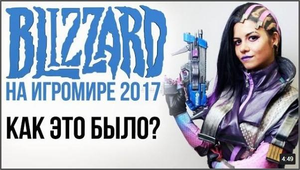 Возвращение Blizzard на Игромир 2017