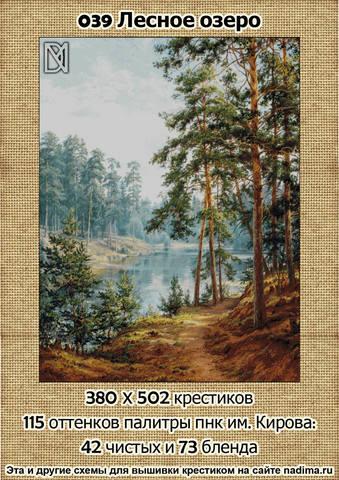 http://images.vfl.ru/ii/1507888125/6bfde8bd/18982898_m.jpg