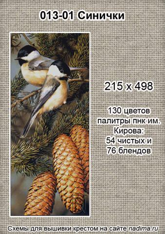 http://images.vfl.ru/ii/1507888395/80f0a54b/18982990_m.jpg