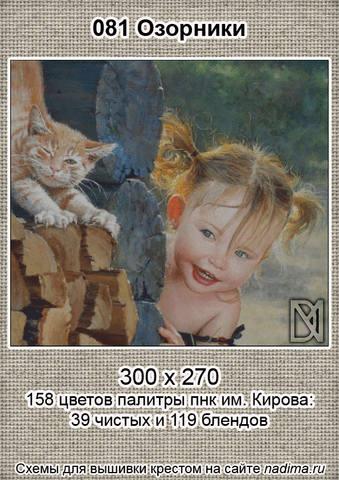 http://images.vfl.ru/ii/1507890032/94a99918/18983539_m.jpg