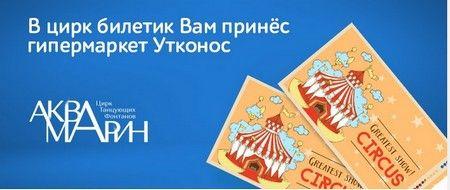 Купон Утконос. Билет в цирк в подарок
