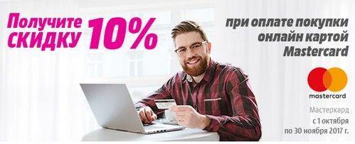 Промокод Media Markt. Скидка 10% на ВСЁ!