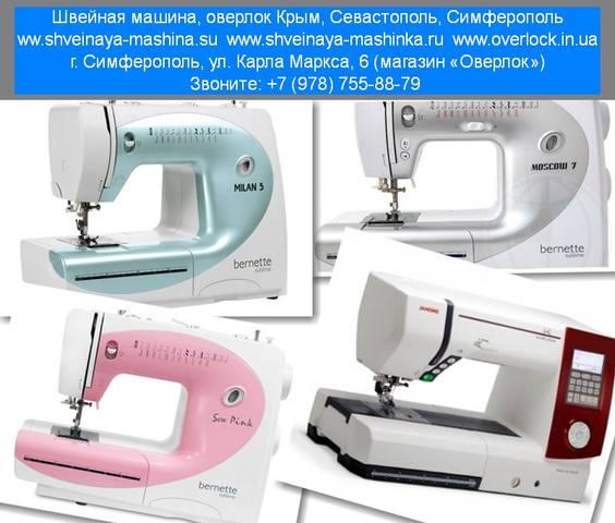 Швейная машина, оверлок Крым, Севастополь, Симферополь 19069026_m