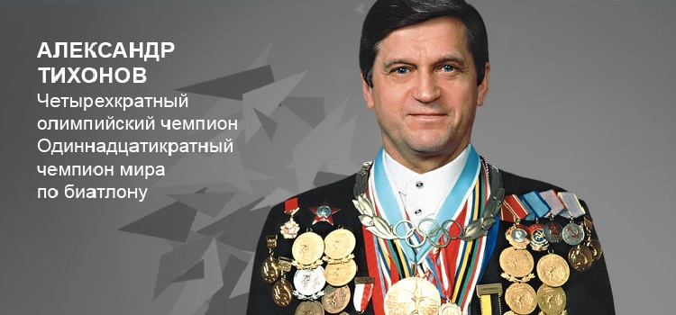 Биатлонист Александр Тихонов