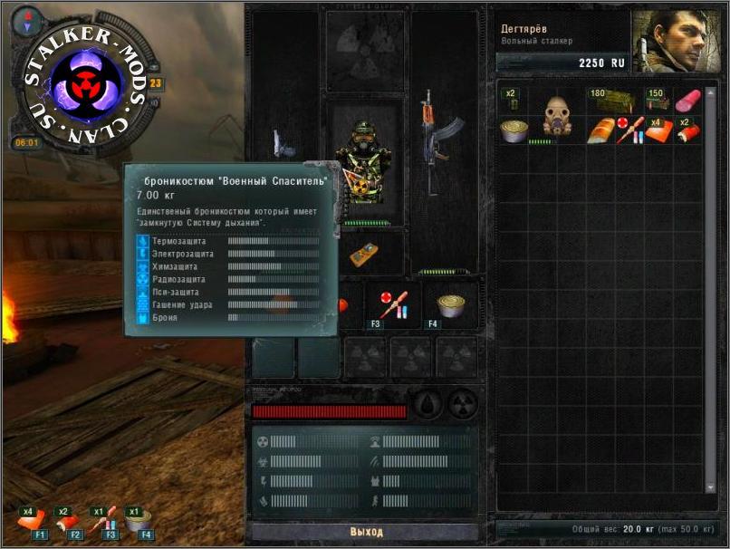 Бронекостюм - Военный Спаситель