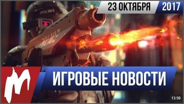 Новости игр - 23 октября