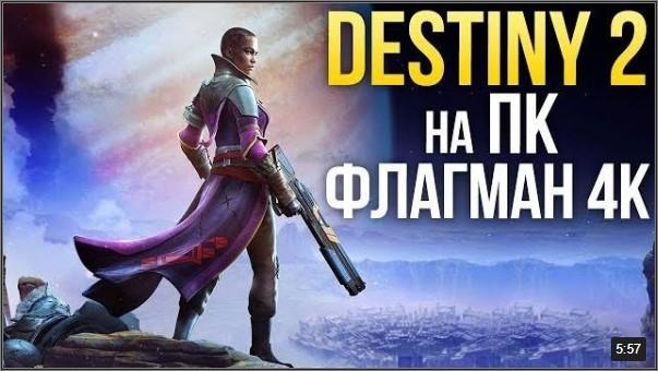 DESTINY 2 НА ПК - ФЛАГМАН 4K