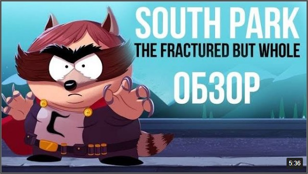 South Park The Fractured But Whole - Обзор