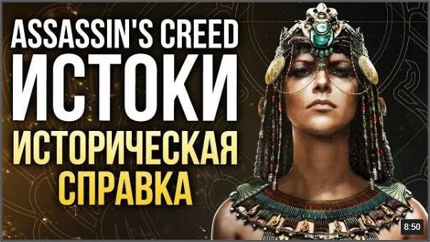 Assassin's Creed Истоки - Древний Египет